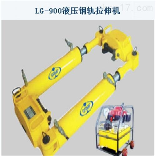 LG-900液压钢轨拉伸机