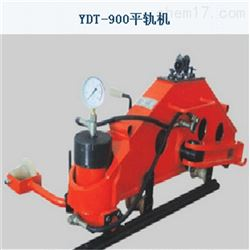 yDT-900YDT900平轨机