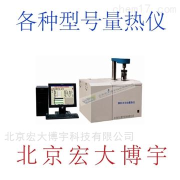 廠家直銷量熱儀大全各種型號熱值測定儀