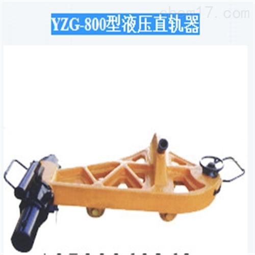 YZG800液压直轨器