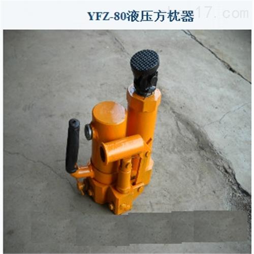 YFZ80液压方枕器