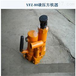 yFZ80YFZ80液压方枕器