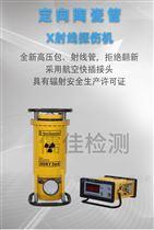 XXG-2505高能型X射线探伤机