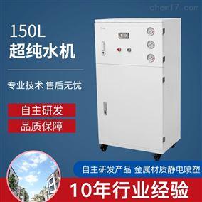 JX-RO-MB/150L生化分析仪超纯水机