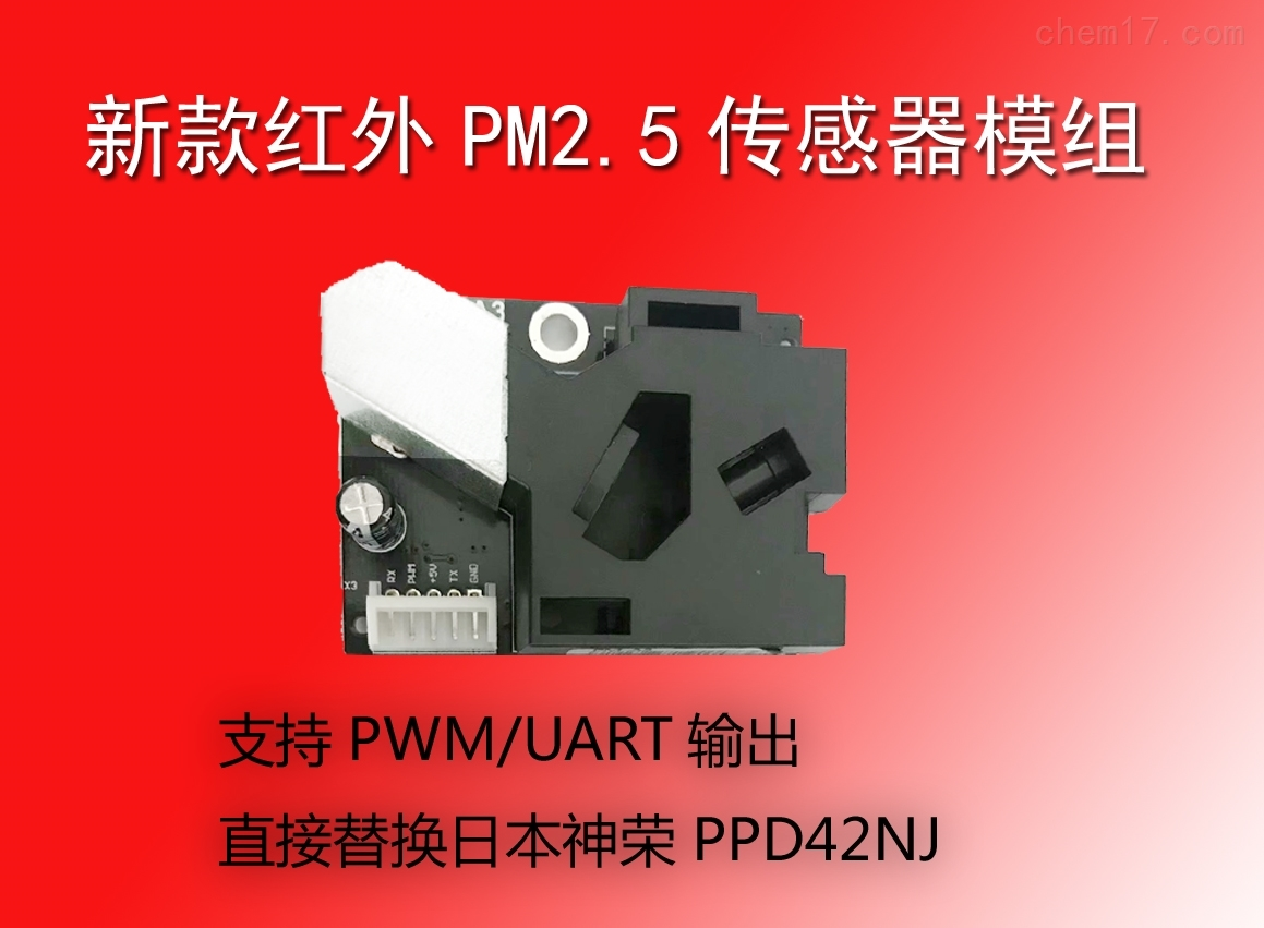 PM-A3新款紅外PM2.5傳感器