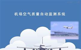机场空气质量自动监测系统