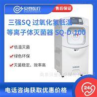 SQ-D-100三强 过氧化氢低温等离子体灭菌器