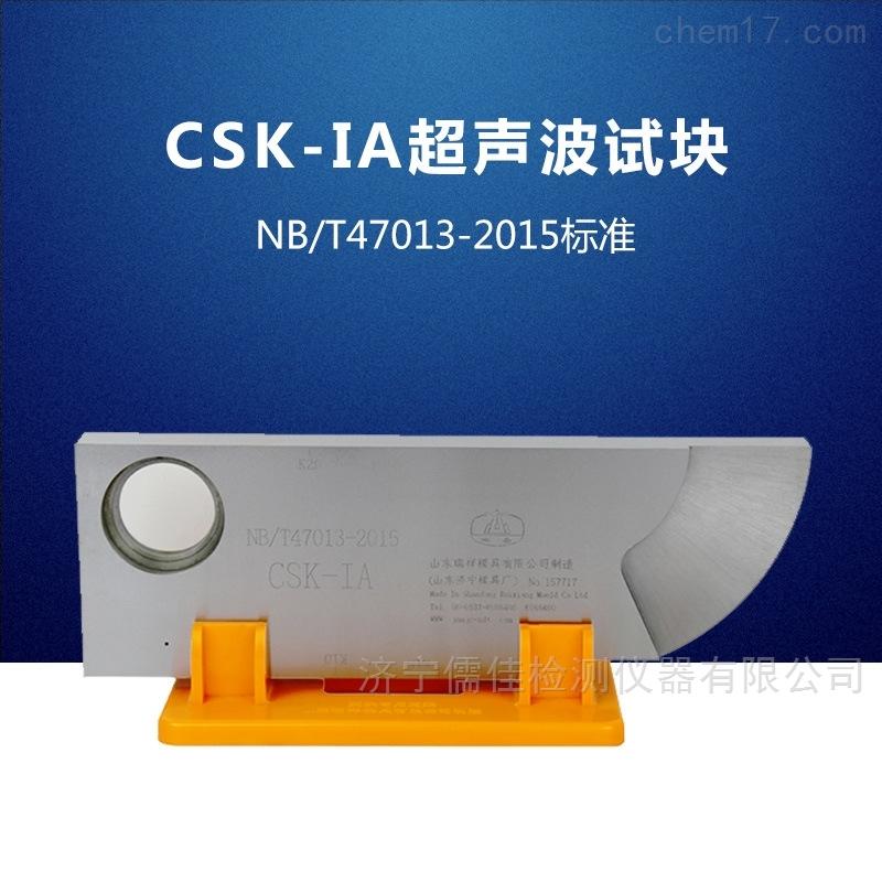 CSK-IA  试块