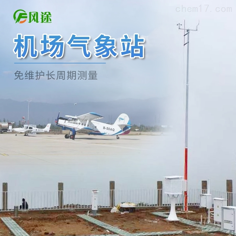 机场气象实时监测系统