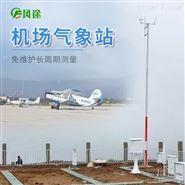 機場氣象實時監測系統