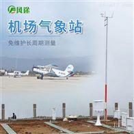 FT-JCQX机场气象实时监测系统