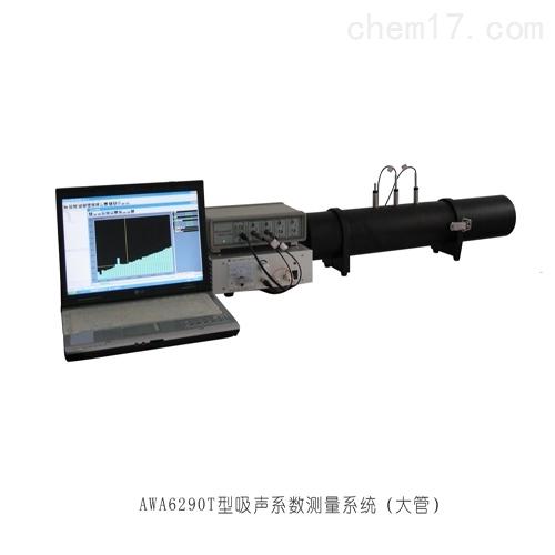 AWA6290T型传递函数吸声/隔声系数产品说明