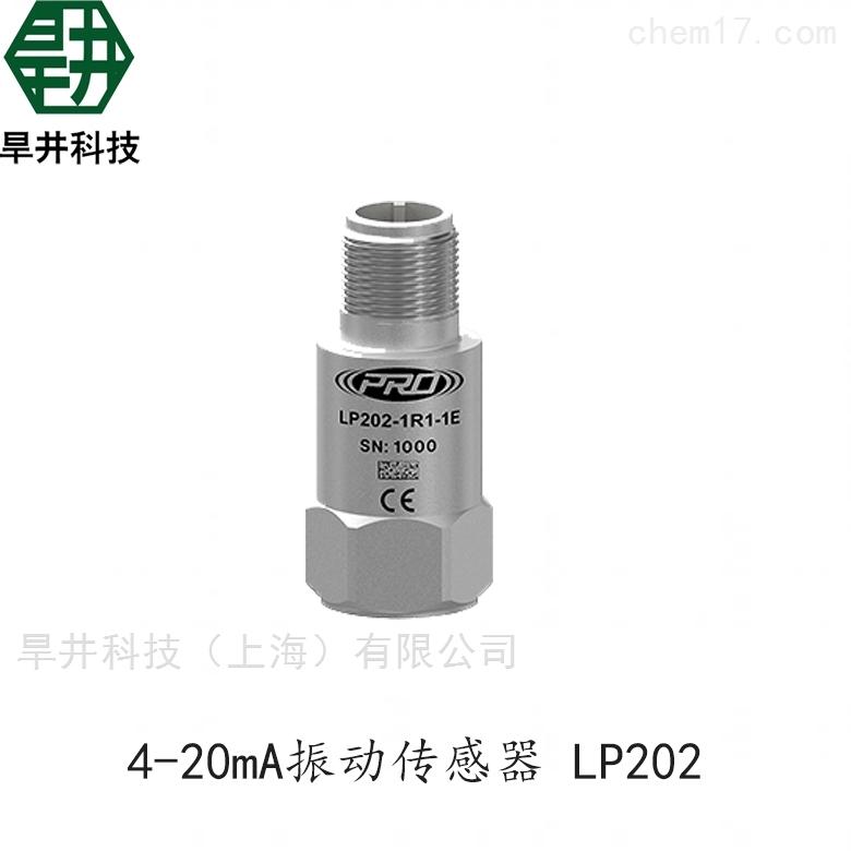4-20mA振动传感器