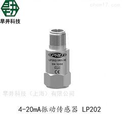 LP2024-20mA振动传感器