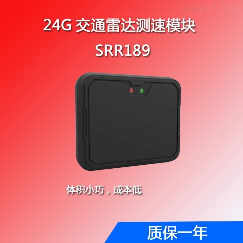 SRR18924G交通雷達測速模塊
