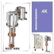 实验室仪器仪表4K闭循环液氮低温恒温器