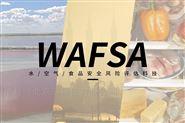水/空气/食品安全/风险评估服务