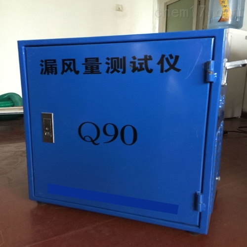 Q90漏风量测试仪