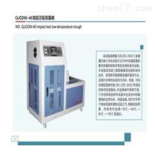 QJCXS-43型低温脆性冲击试验机