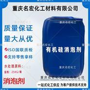重庆消泡剂生产厂家