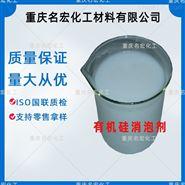 重庆有机硅消泡剂厂家