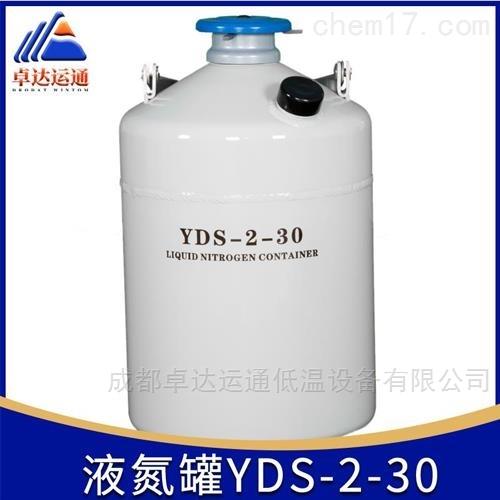卓达运通便携式液氮罐2升