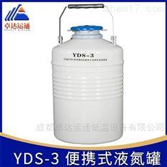 四川液氮罐厂家/3升便携式液氮容器