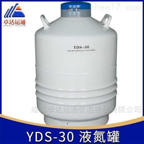 液氮生物容器液氮罐厂家