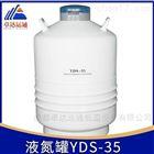 大口径液氮罐35升