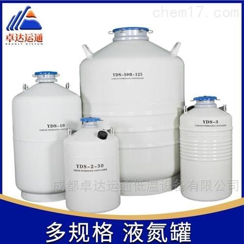 储运式液氮罐YDS-B系列