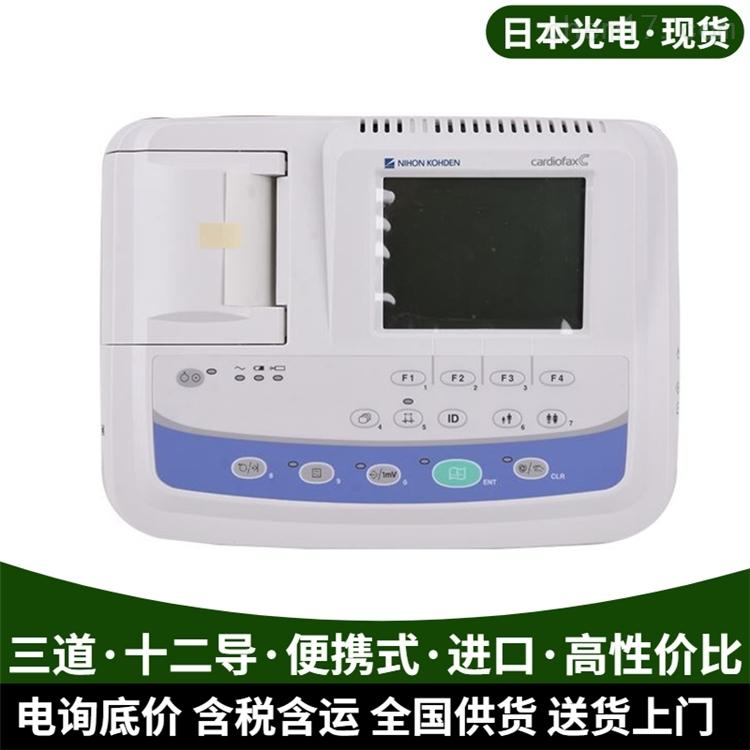 日本光電新款三道心電圖機價格型號