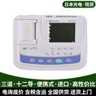 日本光电新款三道心电图机价格型号
