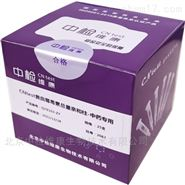 Cntest-AZ 2合1免疫亲合柱-中药