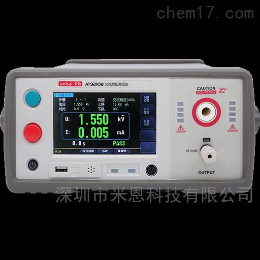 安柏anbai AT9210B交流耐压测试仪