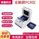 快速PCR儀梯度非梯度可選朗基科儀