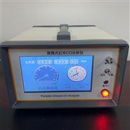 红外一氧化碳分析仪 CO浓度温湿度