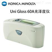 Uni Gloss 60A光澤度儀