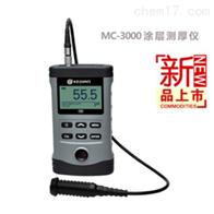 MC-3000C涂层测厚仪/膜厚仪