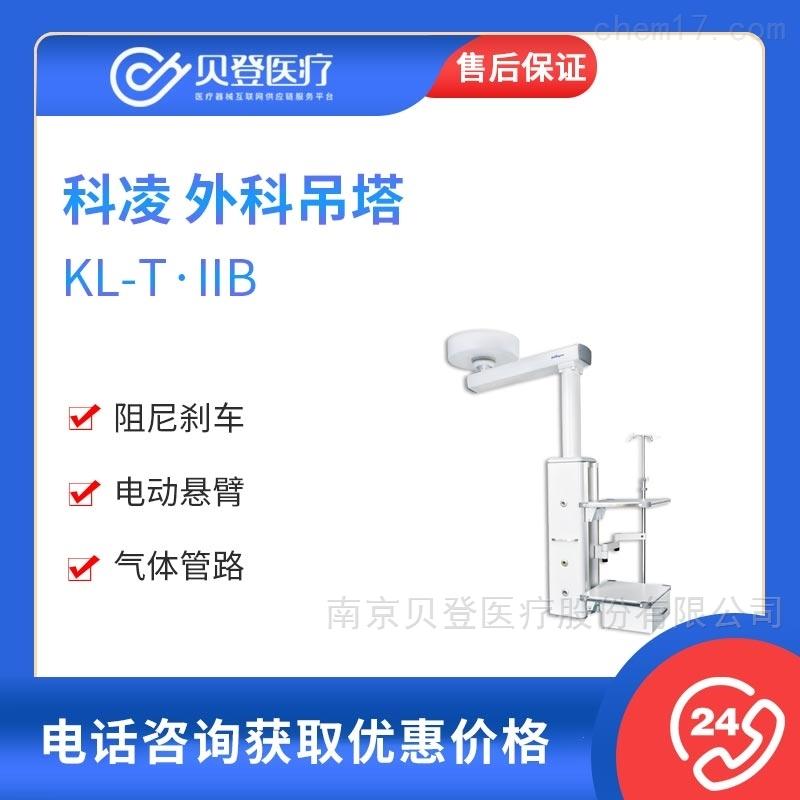 科凌keling 外科吊塔 KL-T·IIB