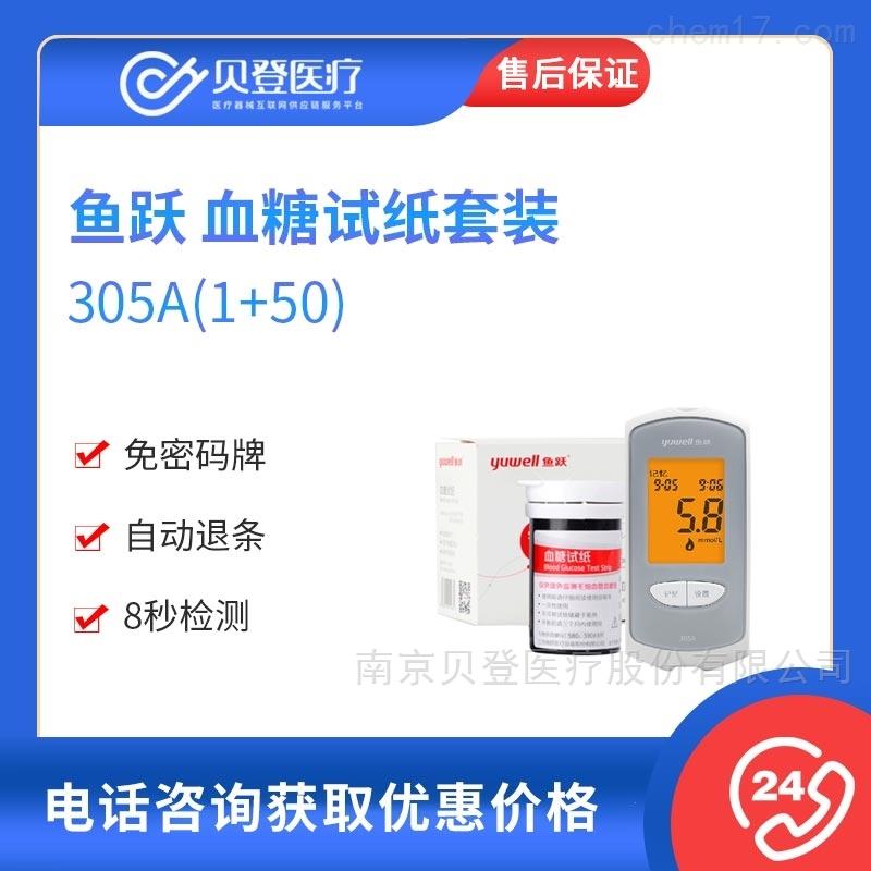 鱼跃yuwell 血糖试纸套装 305A(1+50)