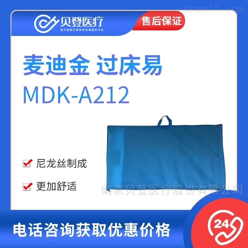 MDK麦迪金 过床易 MDK-A212
