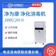 (100m³)JWK/JH-II净为康JWK 等离子空气净化消毒机普通移动式