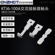 正大/正火KTJ6-100凸轮控制器触头触点