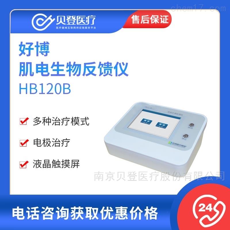 好博Haobro 肌电生物反馈仪 HB120B