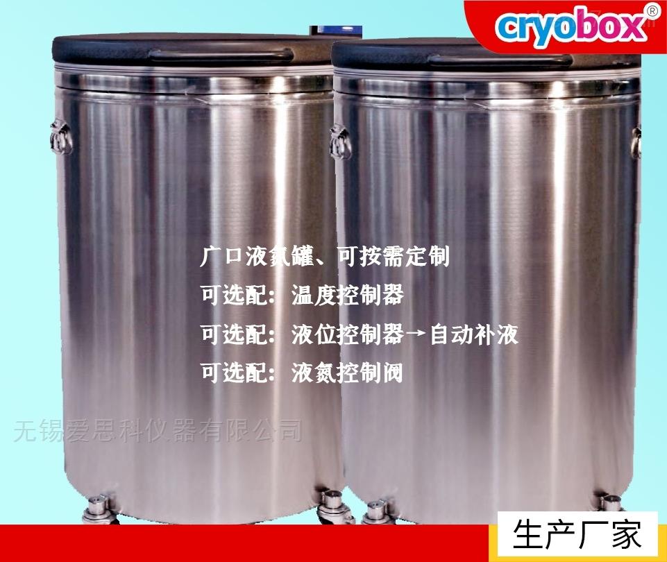 广口低温液氮罐