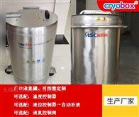 廣口液氮容器