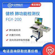 健桥 肺功能检测仪 FGY-200 (普通台车式)