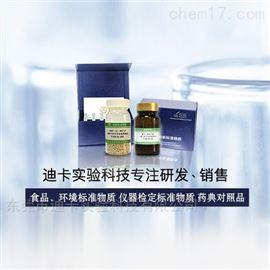 RMU104固體廢棄物中六價鉻(浸出)質量控制物質