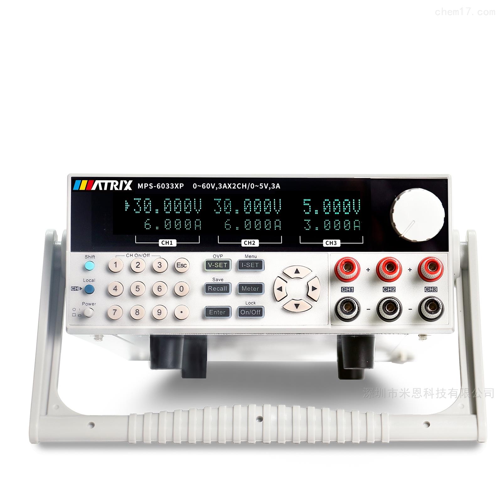 麦创Matrix MPS-3000XP三路可编程直流电源