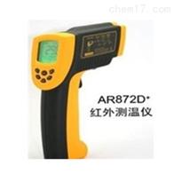 AR872A便携式红外测温仪